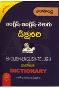 English-English-Telugu-Dictionary
