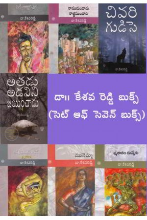Dr.Kesava Reddy Books (Set Of Seven Books)