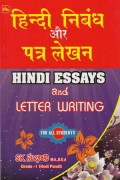 Hindi Essays and Let..