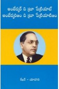 Ambedkar The True Petriyat Ambedkarijam The True Petriyatism