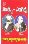 Communist Party Pranalika