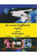 Great Junior Encyclopedia Electronics Mariyu Sankethika Vignanam