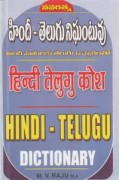 Hindi - Telugu Nighantuvu