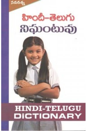 Hindi Telugu Nighantuvu