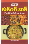 Megaa Cooking Book