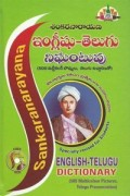 Sankaranarayana English Telugu Nighantuvu