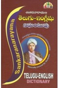 Sankaranarayana Telugu English Nighantuvu