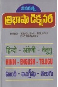Tribhasha Dictionary