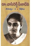 Vasireddy Seeta Devi..