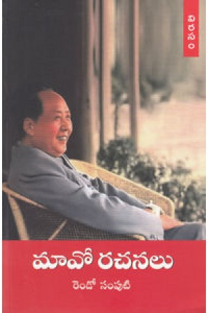 Mao Rachanalu Rendo Samputi