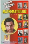 World Famous Mathematicians