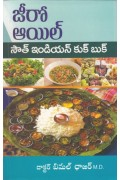 Zero Oil South Indian Cook Book
