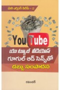 Youtube Videos And Google Adsensetho Dabbu Sampadhana