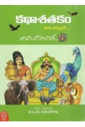 Katha Satakam (with Illustrations)