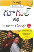 The Story Of Google (Telugu)