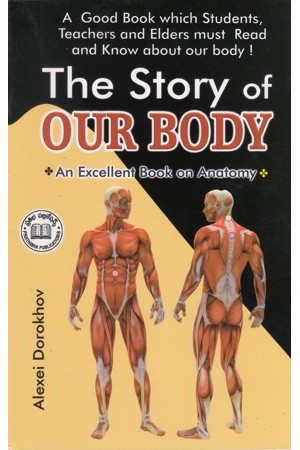 The Story Of Our Body