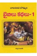 Bommala Bible Kathalu - 1st Part