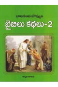 Bommala Bible Kathalu - 2nd Part