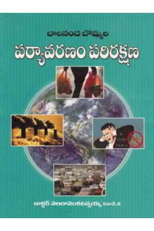 Paryavarana parirakshana essay in telugu language english