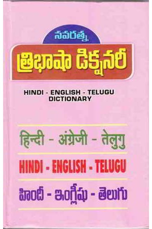 english to telugu