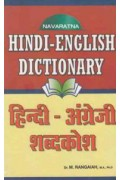 Hndi - English Dicti..