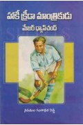 Hockey Kreeda Mantrikudu Major Dhanchand