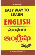 Sulabhamga English Nerchuko