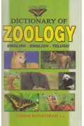 Zoology Dictionary (English - Telugu)
