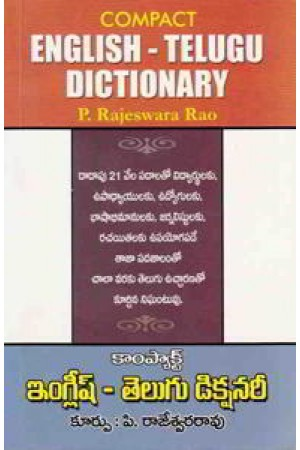 Compact English - Telugu Dictionary