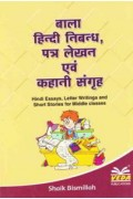 Hindi Eassays Letter Writing and Short Stories for Middle Classes