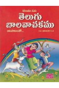Telugu Balavachakamu for Senior Kg