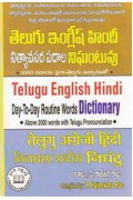 Telugu English Hindi Day to Day Routine words Dictionary