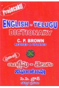 English - Telugu Dictionary