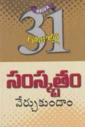 31 Days Sanskrit Ner..