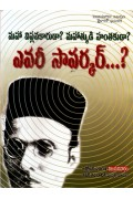 Evaree Savarkar..?