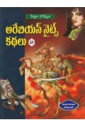 Arabian Nights kadhalu (2)