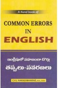 Common Errors In Eng..