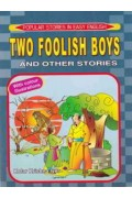 Two Foolish Boys and..