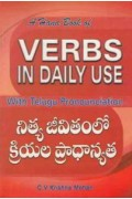Verbs In daily use