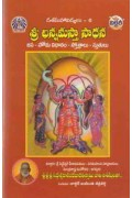 Shree Chinna Masta Sadhana