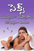 Sex Samasyalu - Parishkaralu - eBook