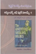 The Adventures Of Sherlock Holmes - 1