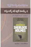 The Adventures Of Sherlock Holmes - 2