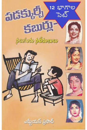 Padakkurchee Kaburlu (12 Books Set)
