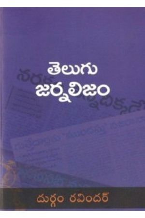 Telugu Journalism