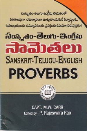 Samskrutam Telugu English Saametalu