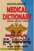 Medical Dictionary (English To English)