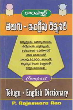 Compact Telugu - English Dictionary