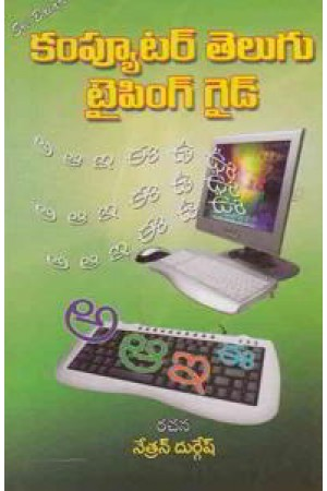 Computer Telugu Typing Guide