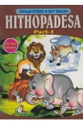 Hithopadesa  Part -1